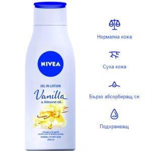 Vanilla Almond Oil
