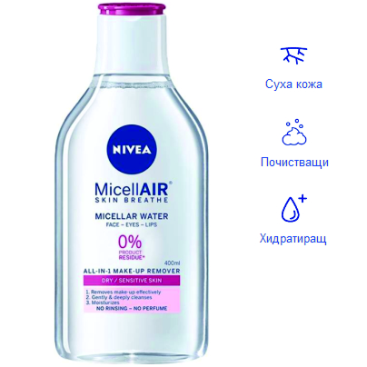 MicellAir dry skin