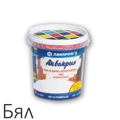 Аквакрил Лакпром бял