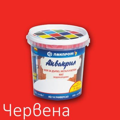 Аквакрил червен 700мл Лакпром